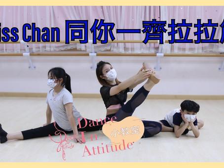 【DIA小教室】- Miss Chan 同你一齊拉拉筋
