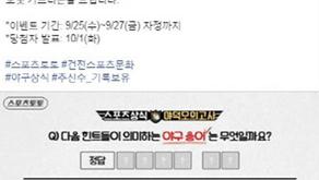 [ 먹튀검증 토토사이트 ] '토토 스포츠 상식'에 도전!! 스포츠토토 공식페이스북.
