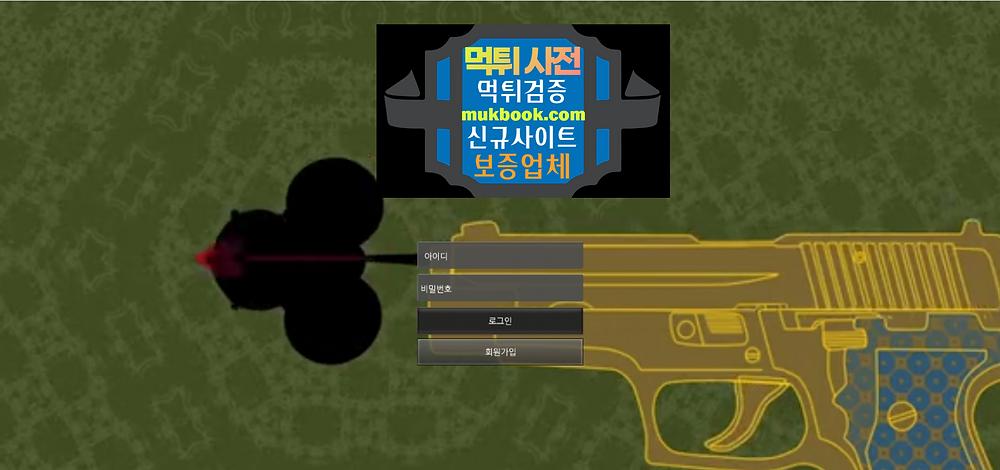 헤드샷 먹튀 HDST-01.COM - 먹튀사전 신규토토사이트 먹튀검증
