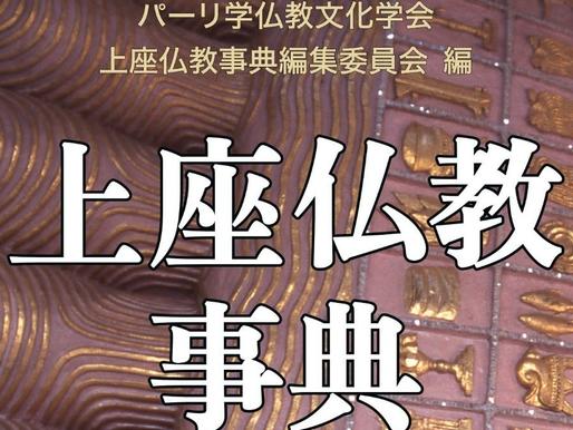 仏教を知るキーワード【22】梵網経/沙門果経/大念処経(番外編)