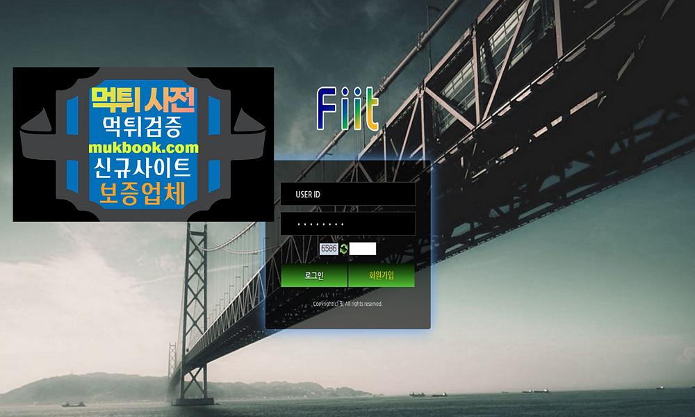 핏 먹튀 fit-2019.com - 먹튀사전 먹튀확정 먹튀검증 토토사이트