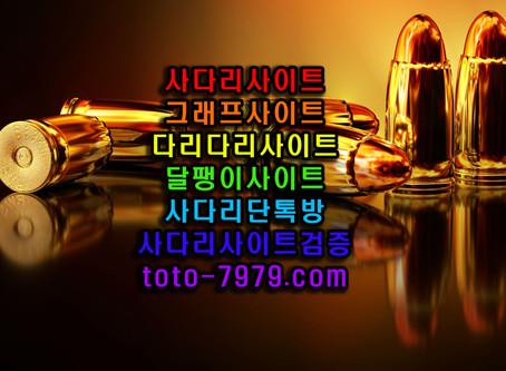 퍼스트클래스 먹튀검증 [배트맨토토]