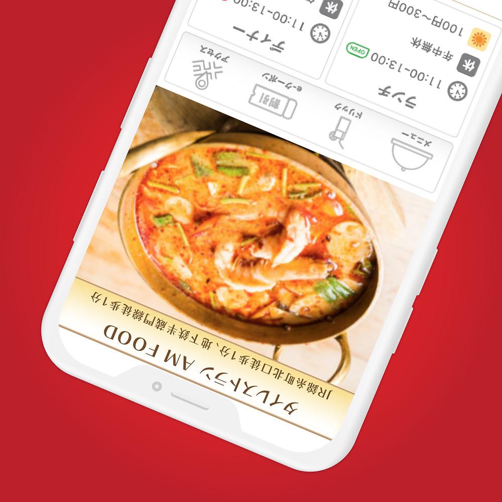 โฮมเพจ เว็บไซต์ ร้านอาหารรูปแบบแพลตฟอร์ม