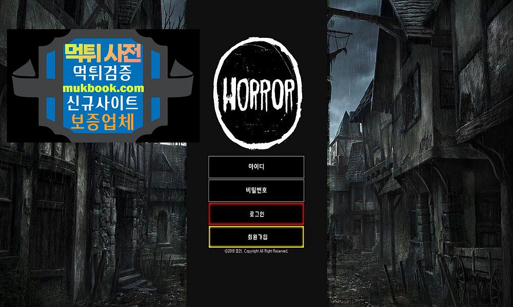 호러 먹튀 hor-33.com - 먹튀사전 먹튀확정 먹튀검증 토토사이트