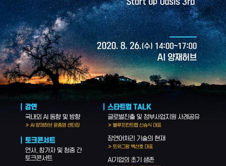 2020.08 스타트업 AI (인공지능)토크