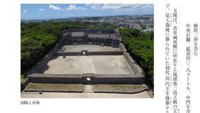 沖縄の文化財、歴史と継承