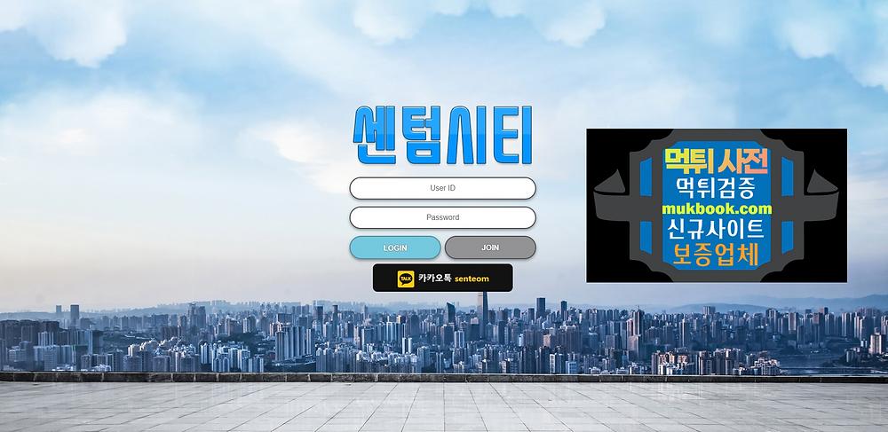 센텀시티 먹튀 stst-1.com -먹튀사전 신규토토사이트 먹튀검증