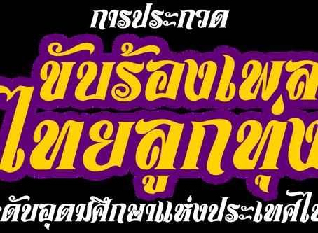กำหนดการฝึกซ้อม และประกวด ขับร้องเพลงไทยลูกทุ่ง ระดับอุดมศึกษาแห่งประเทศไทย ครั้งที่ 22