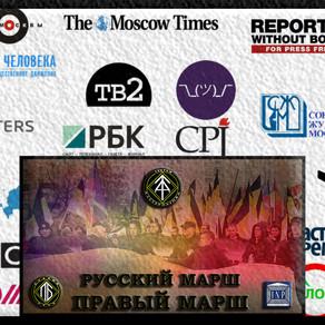 ПОСЛЕДНИЕ НОВОСТИ. СМИ о проведение 4 ноября в Москве национал-демократического «Правого Марша»