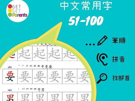 中文常用字51-100筆順及部首練習