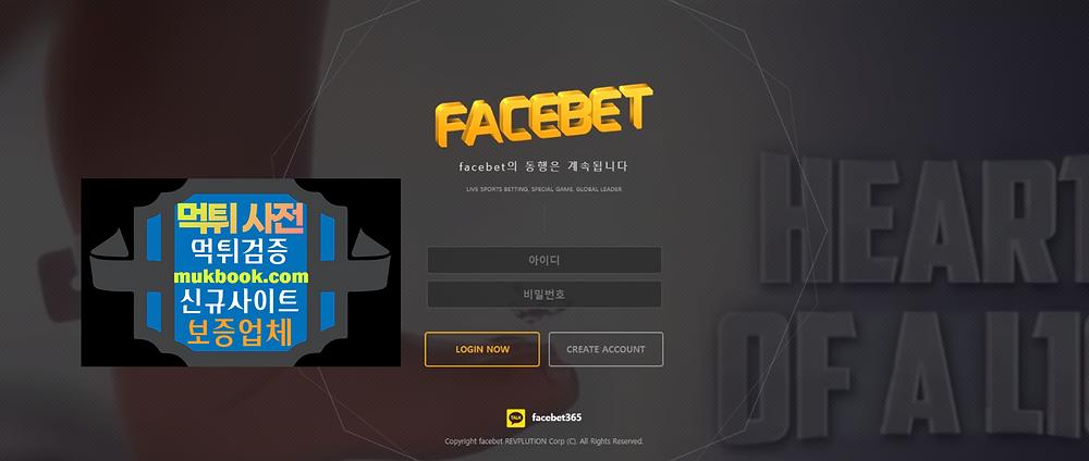 페이스벳 먹튀 FACE134.COM - 먹튀사전 신규토토사이트 먹튀검증