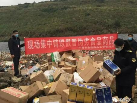 山东蓬莱集中销毁假冒伪劣食药品