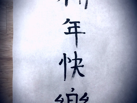 Calligraphy, It's Qigong!