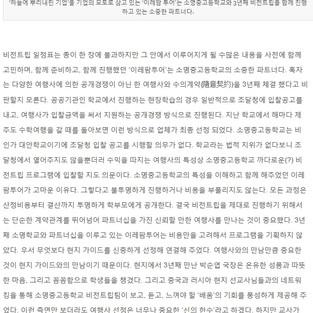 """크로스로 연재 """"2015 백두산-러시아 비전트립 '소명중고등학교 통일교육이야기'①"""""""