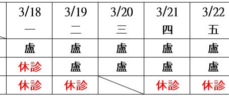 門診異動:婦科3/18(一)~3/23(六)看診異動