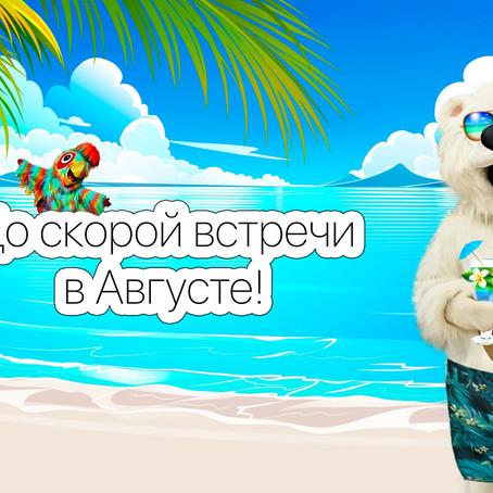 Отпуск!