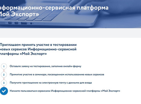 Тестирование платформы «Мой экспорт»
