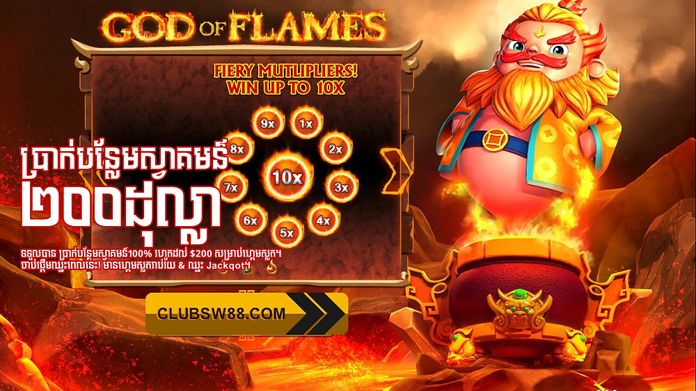 God of Flames​ Slot Game Play Interactive
