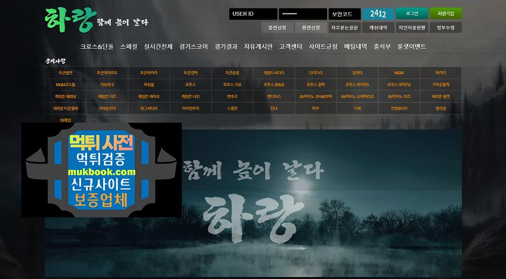 하랑 먹튀 Hero-77.com - 먹튀사전 먹튀확정 먹튀검증 토토사이트