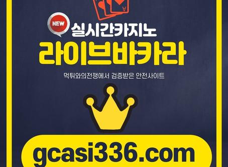 실시간카지노   안전공원   gcasi336.com   먹튀없는안전공원