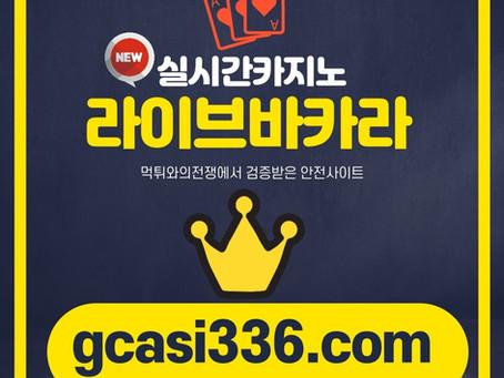 실시간카지노 | 안전공원 | gcasi336.com | 먹튀없는안전공원
