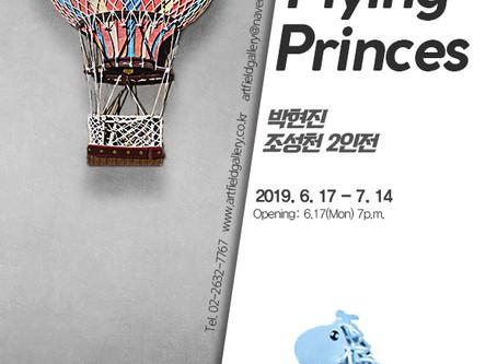 6,7월 초대전: 박현진, 조송천 'Flying Princes'