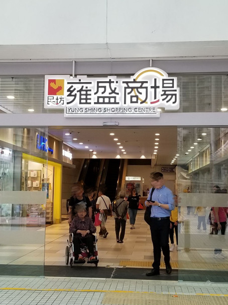 Yung Shing Shopping Centre - Phase 2A