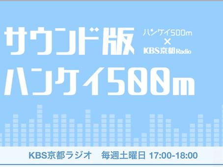 Podcast「サウンド版ハンケイ500m」で多胡っち語られまくり!