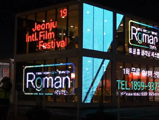 2018.5.2-12 전주 국제영화제