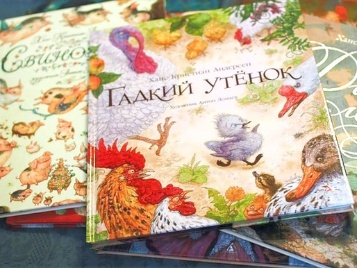 My Book Collection. Part 1. Illustrators
