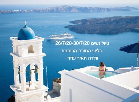 5 ימים של מסע נשים ביוון
