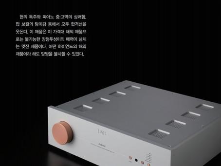 월간AUDIO: 2019년 07월호 _ Cover Story Bit&Beat Audio