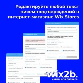 Как изменить текст писем-уведомлений в Wix Stores?