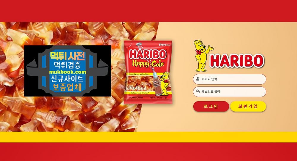 하리보 먹튀 haribo-00.com - 먹튀사전 신규토토사이트 먹튀검증