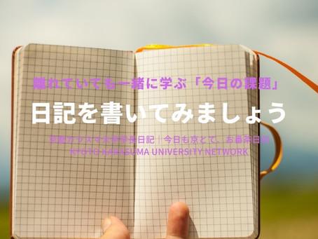 今日も京とて、お番茶日和|京都カラスマ大学学長日記(4/7)
