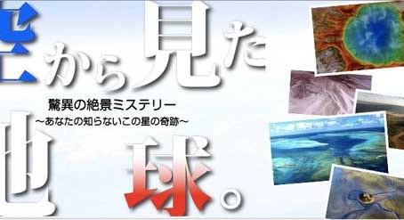 【テレビ朝日】驚異の絶景ミステリー 空から見た地球
