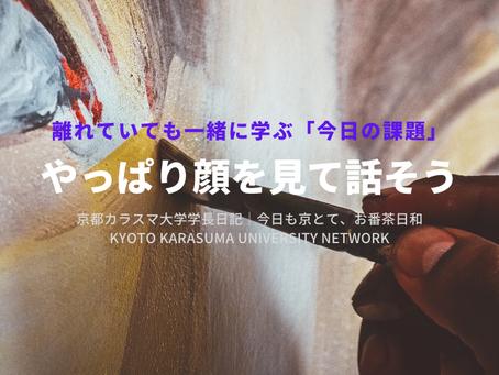 今日も京とて、お番茶日和|京都カラスマ大学学長日記(7/1)