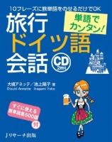 【書籍紹介】旅行ドイツ語会話