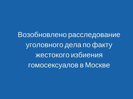 Возобновлено расследование уголовного дела по факту жестокого избиения гомосексуалов в Москве