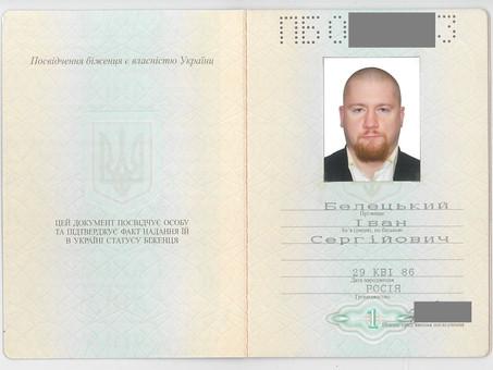 Иван Белецкий официально получил политическое убежище в Украине