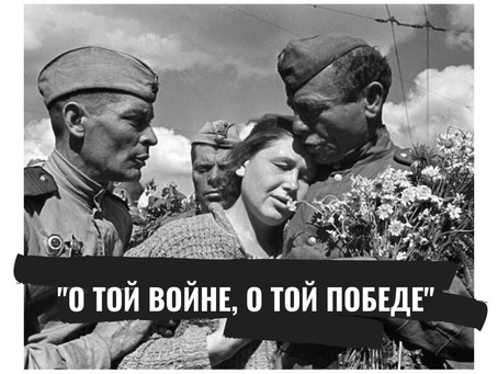 Квиз «О той войне, о той Победе»