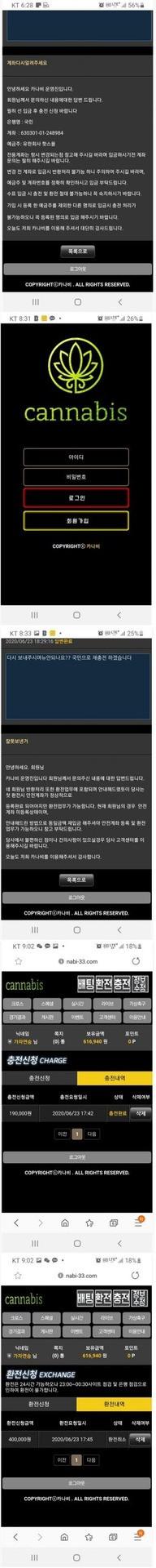카나비 먹튀 NABI-33.COM - 먹튀사전 먹튀확정 먹튀검증 토토사이트