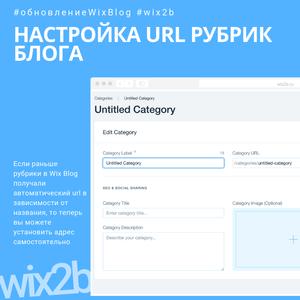 Настройка url-адреса категорий (рубрик) блога Wix Blog (новый)