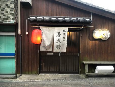 屋久島の美味い飯【若大将】