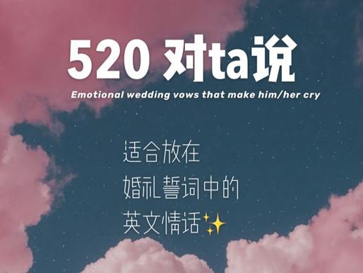 520英文情话❤换种方式说爱你