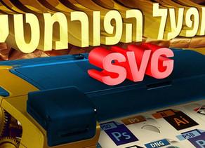 מפעל הפורמטים- SVG