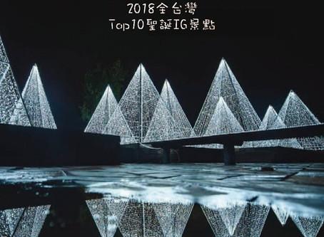 不可不知❗全台灣Top10聖誕IG打卡景點🎄