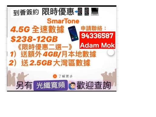 🈵️4.5G-SmarTone🈴數碼通手提📱光纖寬頻💻轉台優惠🎁