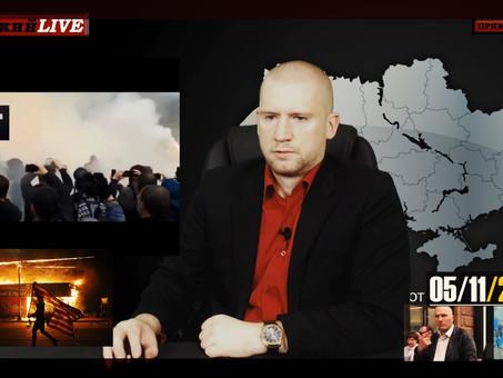 БЕЛЕЦКИЙ LIVE. Протесты против Авакова под Радой, самосожжение. Протесты в США. Дело 5.11.17