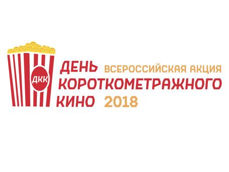 Программа. ДКК-2018